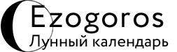 Ezogoros